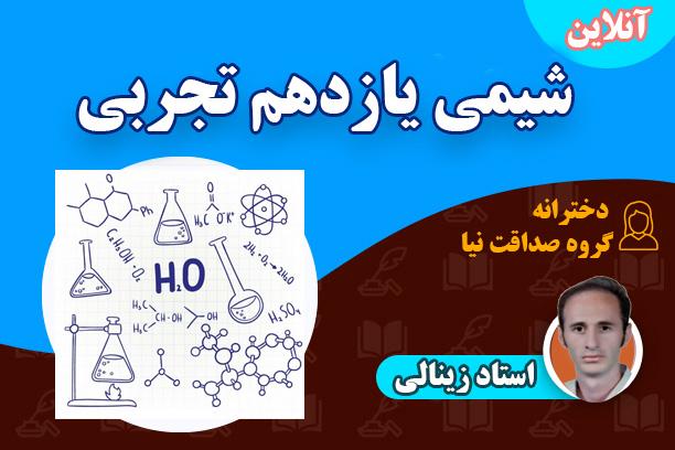 آنلاین شیمی – گروه صداقت نیا (یازدهم تجربی دخترانه)