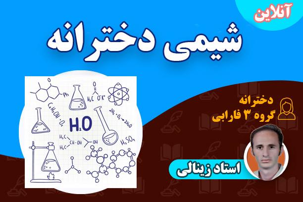 آنلاین شیمی – گروه ۳ فارابی (یازدهم تجربی دخترانه)